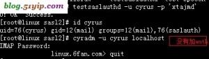 32位机器cyrus管理员用户认证
