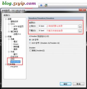 securecrt 上传 下载 目录设置