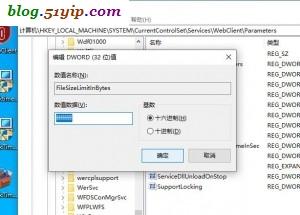 webdav 注册表设置